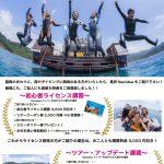 スキューバダイビングショップ Namidea Yokohama ダイバーキャンペーン!