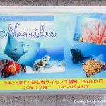 スキューバダイビングショップ Namidea Yokohamaの看板完成!