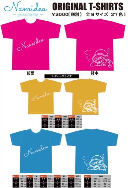 スキューバダイビングショップ Namidea オリジナルTシャツ