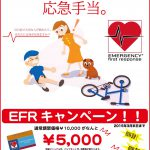 EFR(エマージェンシー・ファースト・レスポンス)キャンペーン開催!