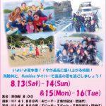真夏のNamideaスキューバダイビングツアー開催!!