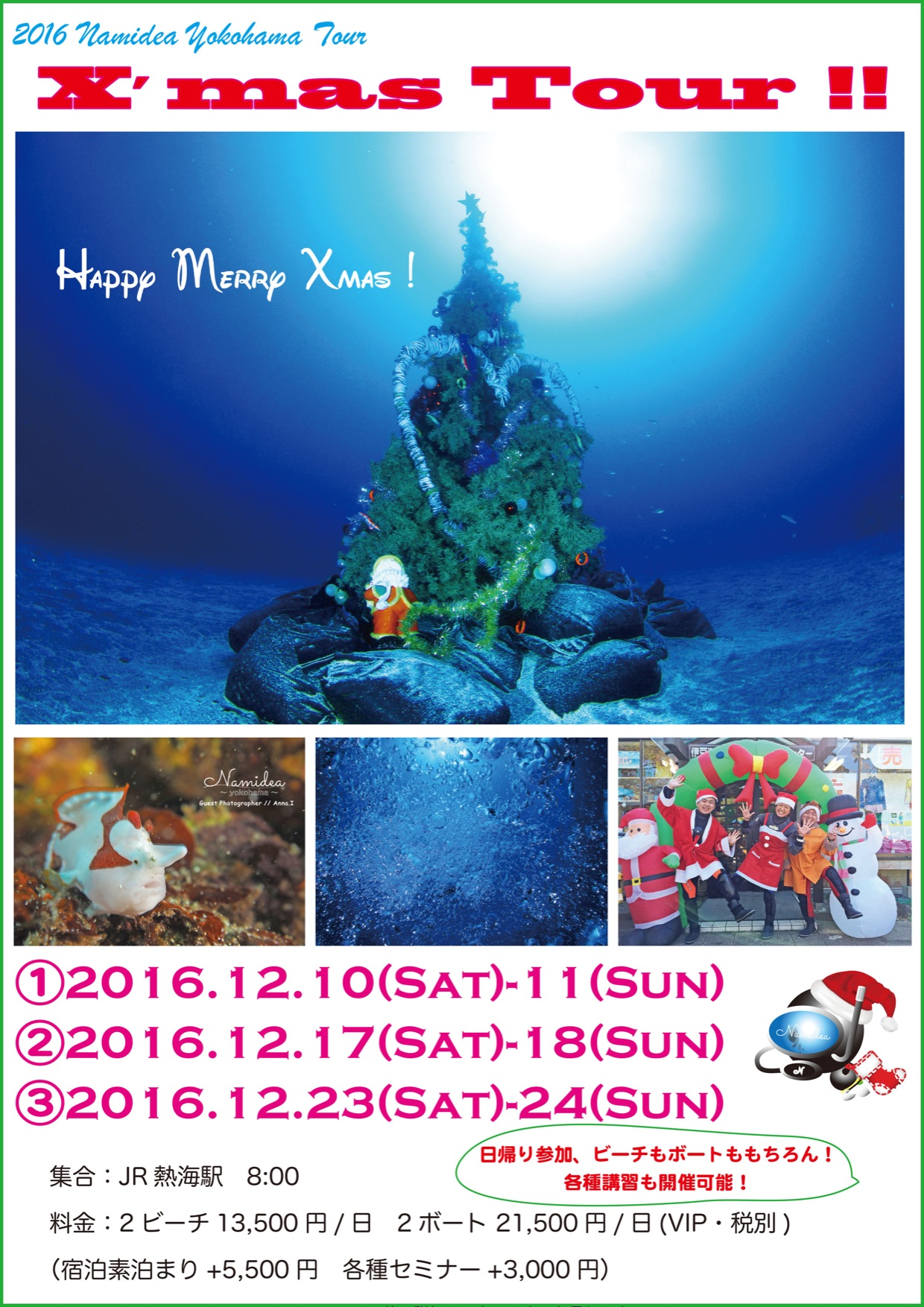 Namidea Yokohama 2016年クリスマスツアー
