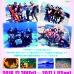 2016年越しダイブツアー!