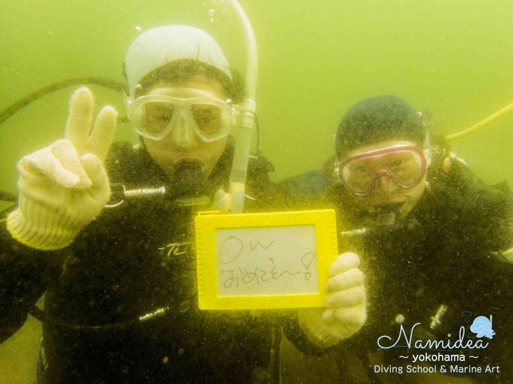 初めて潜る海に興奮