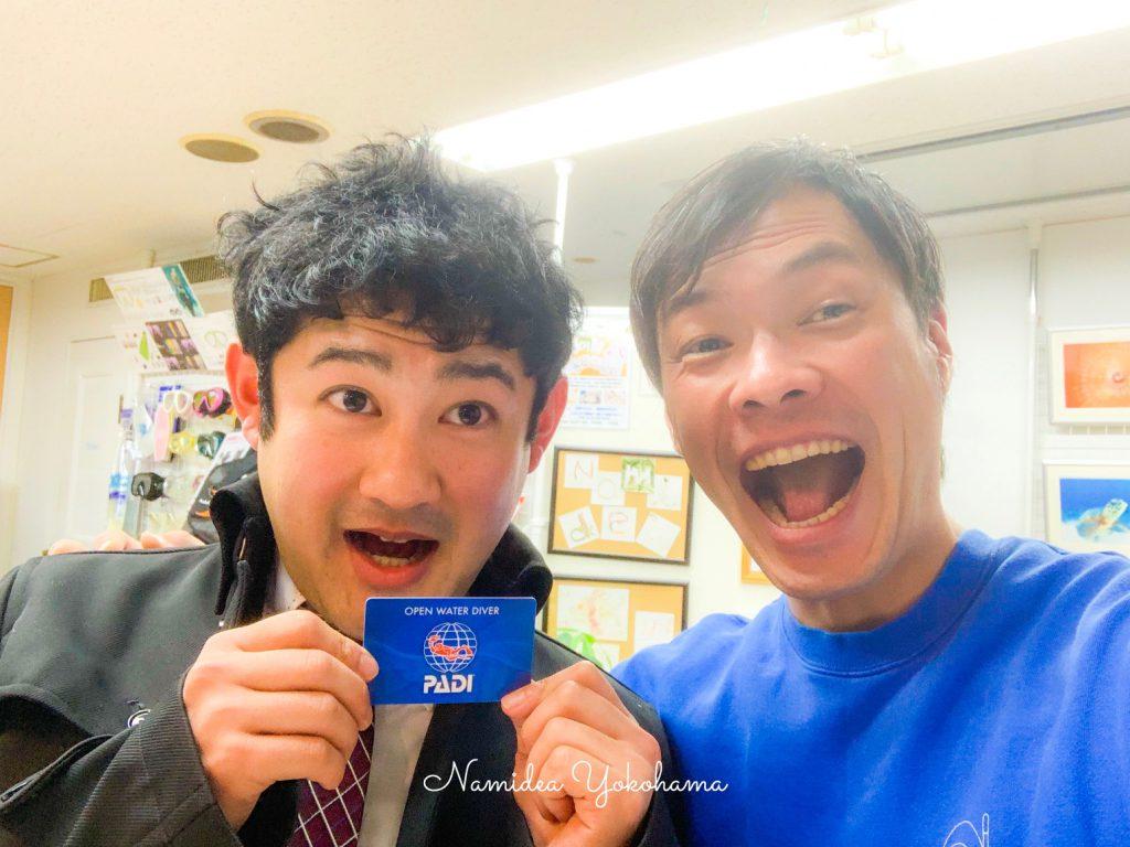 Namidea Yokohama NEWダイバー!