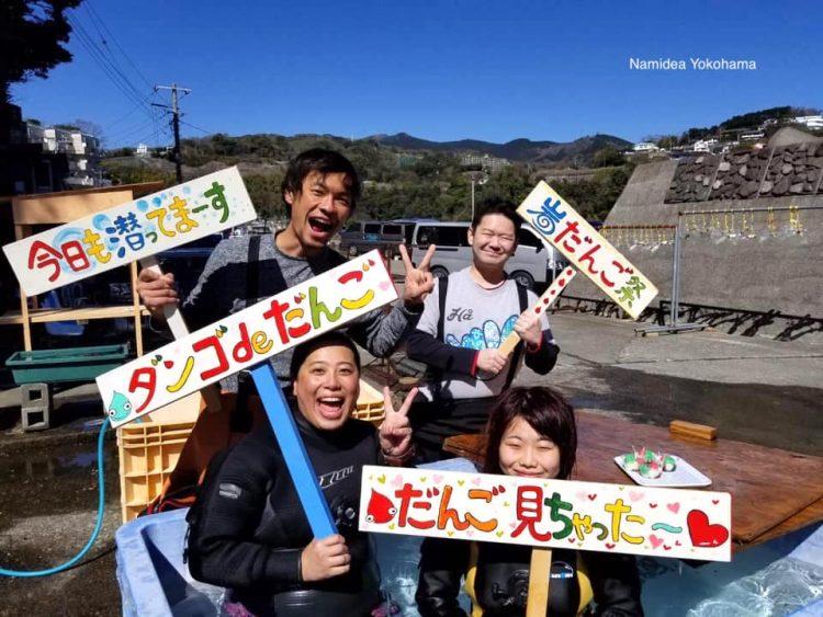 Namidea Yokohama 岩 ダンゴウオ みたらし団子